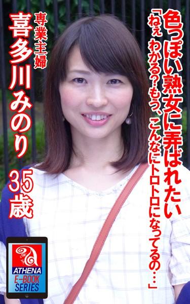 色っぽい熟女に弄ばれたい 「ねぇ わかる?もう、こんなにトロトロになってるの…」 喜多川みのり 35歳 専業主婦
