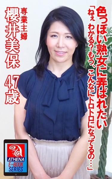 色っぽい熟女に弄ばれたい 「ねぇ わかる?もう、こんなにトロトロになってるの…」 櫻井美保 47歳 専業主婦