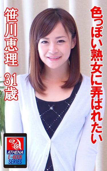 色っぽい熟女に弄ばれたい 笹川恵理 31歳