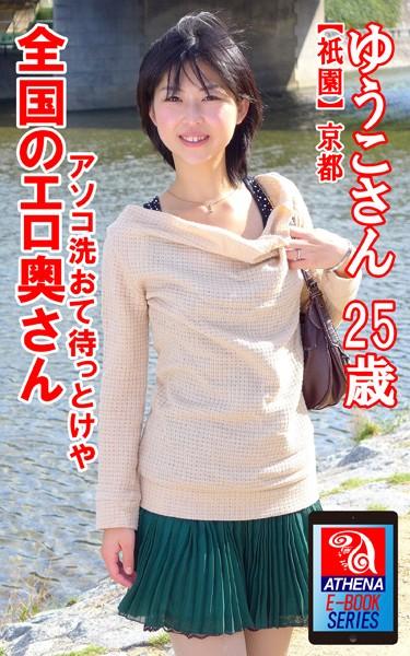 全国のエロ奥さん アソコ洗おて待っとけや 【祇園】京都 ゆうこさん 25歳