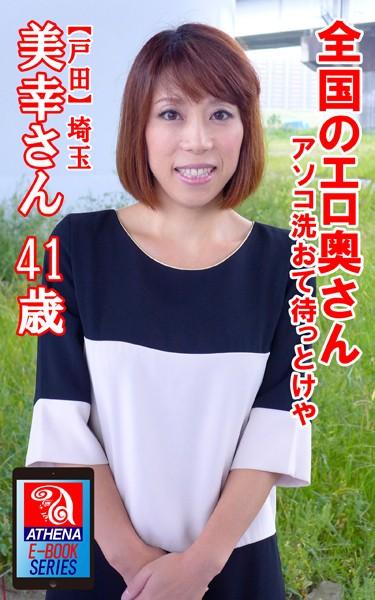全国のエロ奥さん アソコ洗おて待っとけや 【戸田】埼玉 美幸さん 41歳