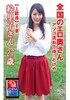 全国のエロ奥さん アソコ洗おて待っとけや 【上総湊】千葉 絵里子さん 27歳