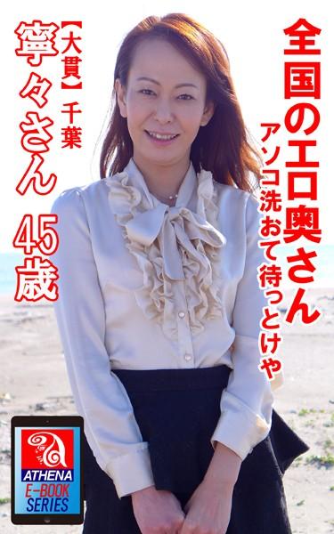 全国のエロ奥さん アソコ洗おて待っとけや 【大貫】千葉 寧々さん 45歳