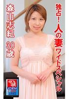 独占!人の妻ワイドスペシャル 森山志紀 30歳