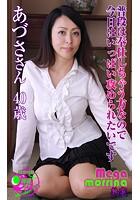 【Megamorrina 熟蜜】 普段は奉仕しちゃう方なので今日はいっぱい攻められたいです あづささん40歳