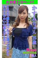 【Megamorrina 素人】 SNSで知り合ったコと逢ってみたらスタイルのいい美人でした! かすみちゃん25歳