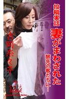 【ながえSTYLE 淫靡懐古ストーリー写真集】 投稿実話 妻がまわされた 旅先の客たちに… 吉岡奈々子