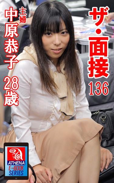 ザ・面接 136 中原恭子 28歳 主婦