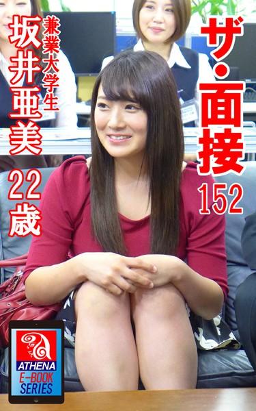 ザ・面接 152 坂井亜美 22歳 兼業大学生