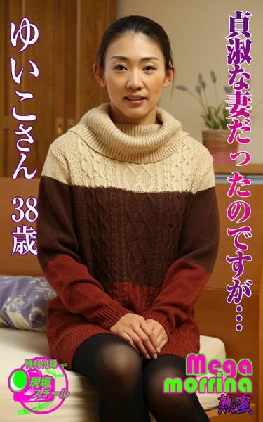 【Megamorrina 熟蜜】 貞淑な妻だったのですが… ゆいこさん38歳