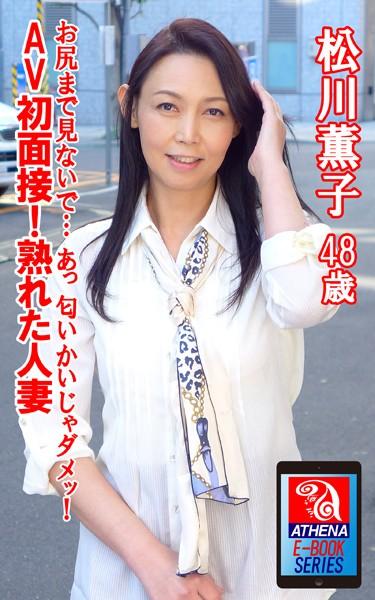 AV初面接!熟れた人妻 お尻まで見ないで… あっ 匂いかいじゃダメッ! 松川薫子 48歳