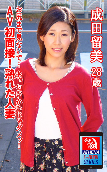 AV初面接!熟れた人妻 お尻まで見ないで… あっ 匂いかいじゃダメッ! 成田留美 28歳