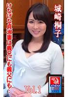けなげな貞淑妻は義兄にも義父にも… 城崎桐子 Vol.1