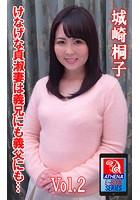 けなげな貞淑妻は義兄にも義父にも… 城崎桐子 Vol.2