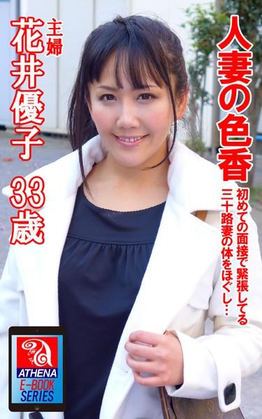 人妻の色香 初めての面接で緊張してる三十路妻の体をほぐし… 花井優子 33歳 主婦