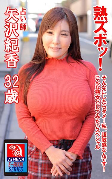 熟ズボッ!そんなにしたらダメ…私、超敏感なんです!こんな熟女としてみたいスペシャル 矢沢紀香 32歳 占い師