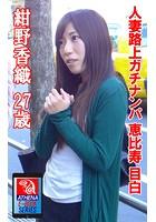人妻路上ガチナンパ 恵比寿 目白 紺野香織 27歳