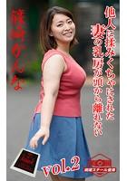 【ながえSTYLE ながえ監督監修電子書籍写真集】 他人に揉みくちゃにされた妻の乳房が頭から離れない 篠崎かんな Vol.2