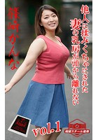 【ながえSTYLE ながえ監督監修電子書籍写真集】 他人に揉みくちゃにされた妻の乳房が頭から離れない 篠崎かんな Vol.1