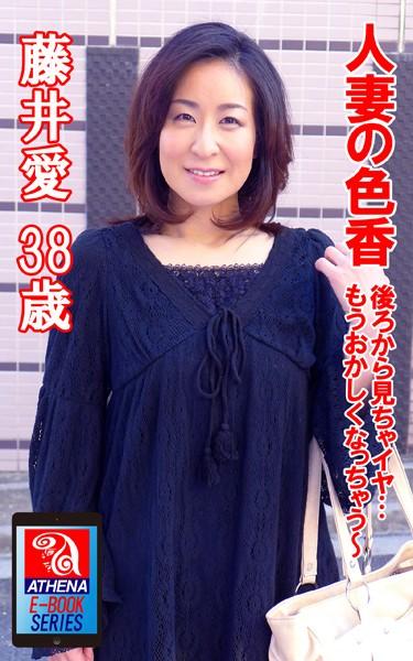 人妻の色香 後ろから見ちゃイヤ… もうおかしくなっちゃう〜 藤井愛 38歳