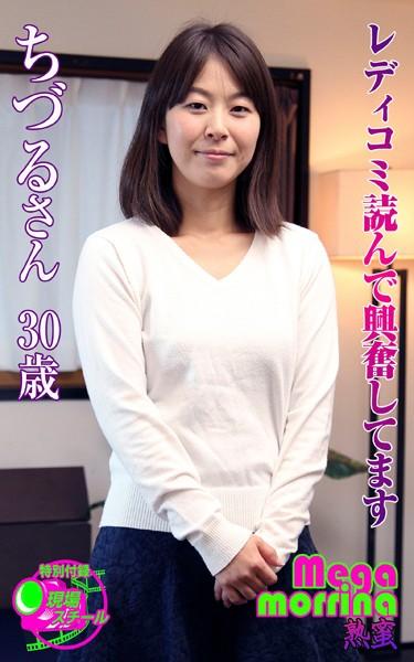 【Megamorrina 熟蜜】 レディコミ読んで興奮してます ちづるさん30歳