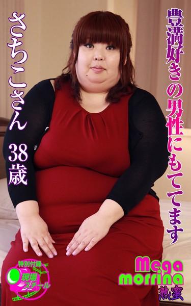 【Megamorrina 熟蜜】 豊満好きの男性にもててます さちこさん38歳【ホゲ7jp】