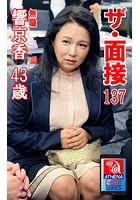 ザ・面接 137 響京香 43歳 無職
