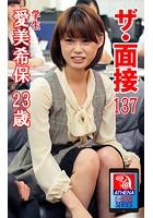 ザ・面接 137 愛美希保 23歳 学生