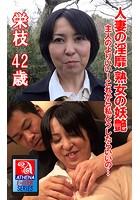 人妻の淫靡 熟女の妖艶 主人のよりいい!これから私どうしたらいいの… 栄枝 42歳