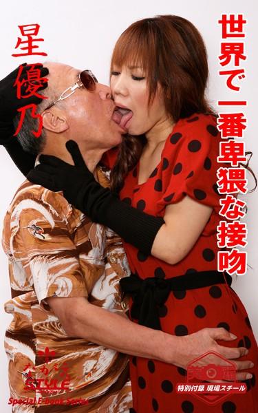 【ながえSTYLE 淫靡懐古ストーリー写真集】 世界で一番卑猥な接吻 星優乃
