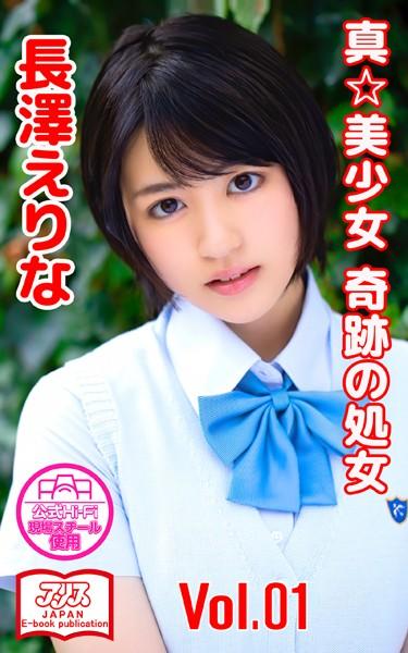 【アリスJAPAN公式E-book】 真☆美少女 奇跡の処女 長澤えりな Vol.1