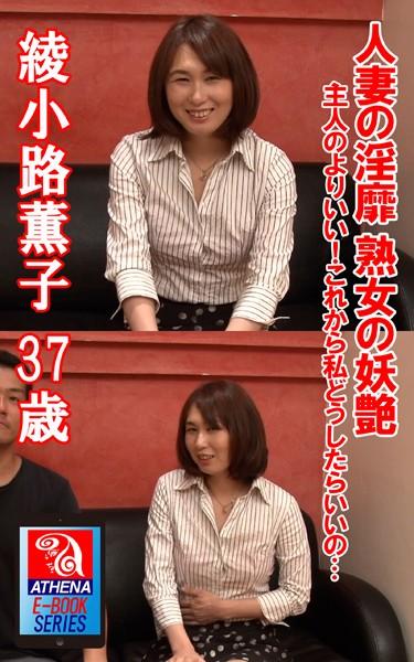 人妻の淫靡 熟女の妖艶 主人のよりいい!これから私どうしたらいいの… 綾小路薫子 37歳