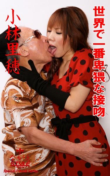 【ながえSTYLE 淫靡懐古ストーリー写真集】 世界で一番卑猥な接吻 小林里穂