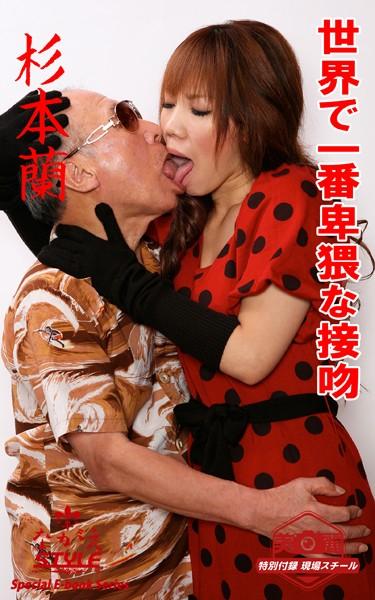 【ながえSTYLE 淫靡懐古ストーリー写真集】 世界で一番卑猥な接吻 杉本蘭