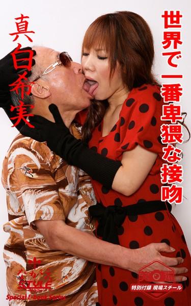 【ながえSTYLE 淫靡懐古ストーリー写真集】 世界で一番卑猥な接吻 真白希実