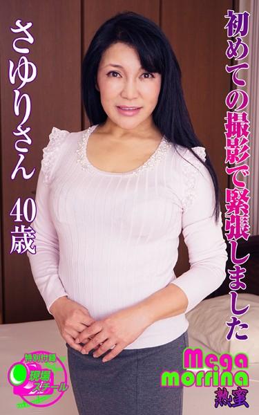 【Megamorrina 熟蜜】 初めての撮影で緊張しました さゆりさん40歳