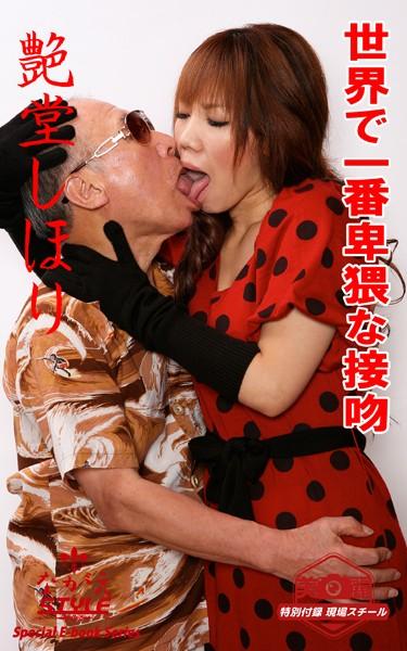 【ながえSTYLE 淫靡懐古ストーリー写真集】 世界で一番卑猥な接吻 艶堂しほり