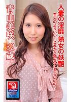 人妻の淫靡 熟女の妖艶 主人のよりいい!これから私どうしたらいいの… 青山美咲 32歳