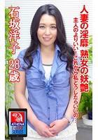 人妻の淫靡 熟女の妖艶 主人のよりいい!これから私どうしたらいいの… 石坂洋子 28歳