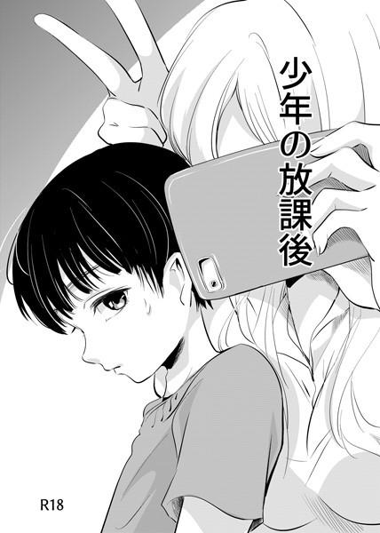エロ漫画無料 少年の放課後(単話)