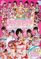 120ページ全て撮り下ろし!MOODYZ専属女優12名PHOTO BOOK
