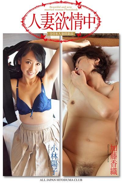 【FANZA限定版】 人妻欲情中 小林陽子 加藤香織 写真集