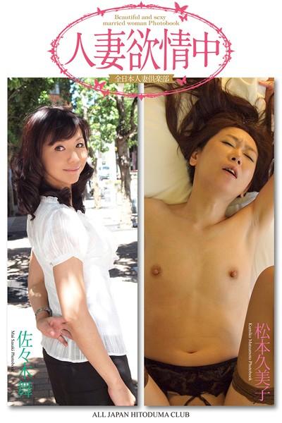 【FANZA限定版】 人妻欲情中 佐々木舞 松本久美子 写真集