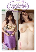 【FANZA限定版】 人妻欲情中 山崎美香 前田智美 写真集