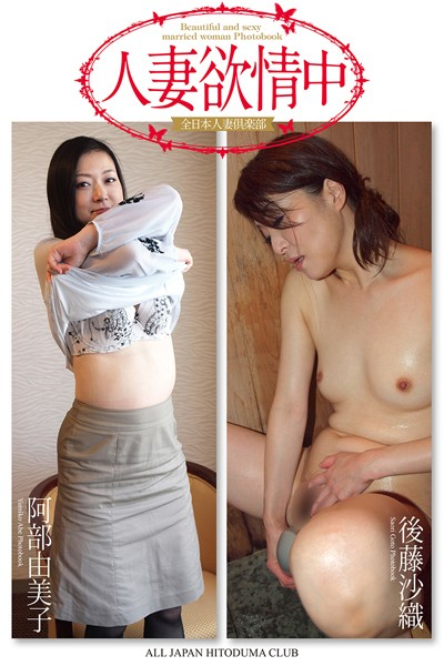 【FANZA限定版】 人妻欲情中 阿部由美子 後藤沙織 写真集