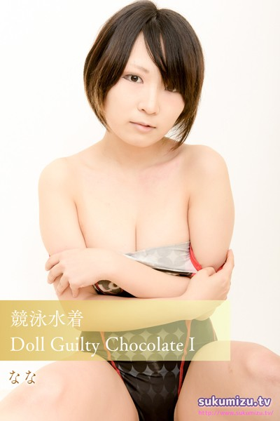 競泳水着Doll Guilty Chocolate I