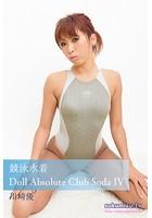 競泳水着Doll Absolute Club Soda IV