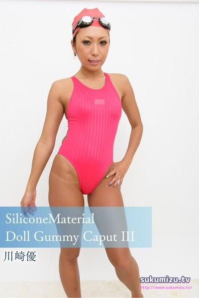 SiliconeMaterial Doll Gummy Caput III