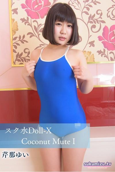 スク水Doll-X Coconut Mute I