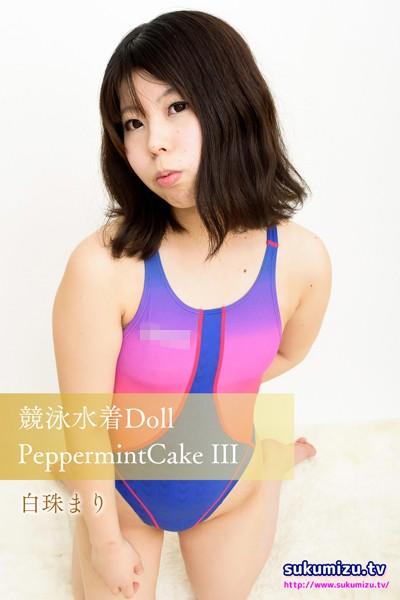 競泳水着Doll PeppermintCake III